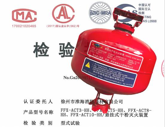 FFX-ACT3(5\8\10)-HH型懸掛式干粉滅火裝置